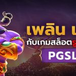 Pgslot เล่นเกมพร้อมลุ้นรับเงินแสนได้ทุก 24 ชั่วโมง