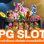 สล็อต ค่าย pgslot เปิดให้บริการแล้วที่ slotxoth
